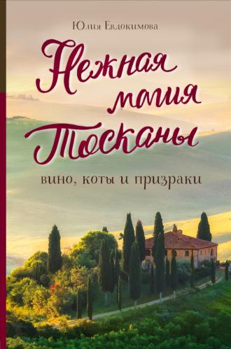 Юлия Евдокимова, Нежная магия Тосканы. Вино, коты и призраки