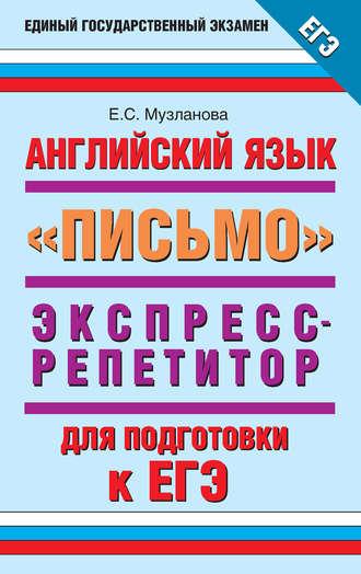 Елена Музланова, Английский язык. Экспресс-репетитор для подготовки к ЕГЭ. «Письмо»