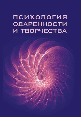 Коллектив авторов, Психология одаренности и творчества