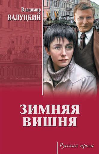 Владимир Валуцкий, Зимняя вишня