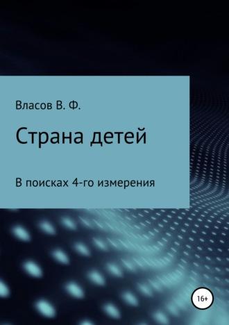 Владимир Власов, Страна детей