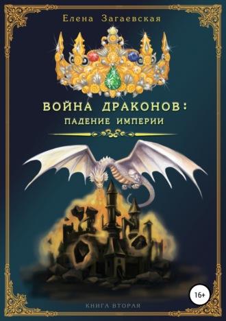 Елена Загаевская, Война драконов: падение империи
