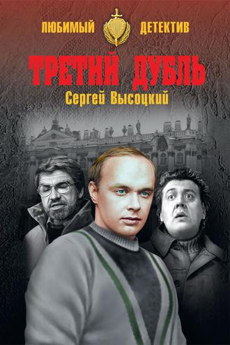 Сергей Высоцкий, Третий дубль