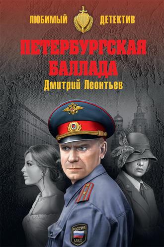 Дмитрий Леонтьев, Петербургская баллада (сборник)