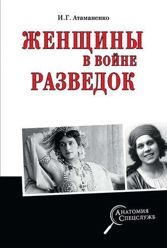 Игорь Атаманенко, Женщины в войне разведок