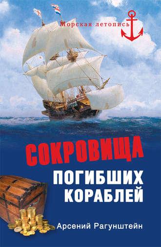 Арсений Рагунштейн, Сокровища погибших кораблей