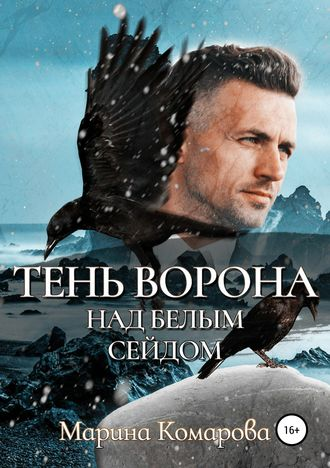 Марина Комарова, Тень ворона над белым сейдом