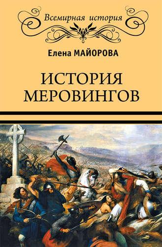 Елена Майорова, История Меровингов