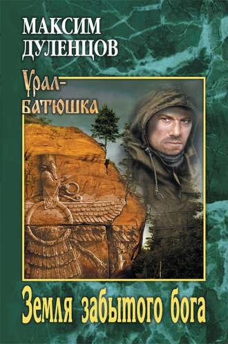 Максим Дуленцов, Земля забытого бога