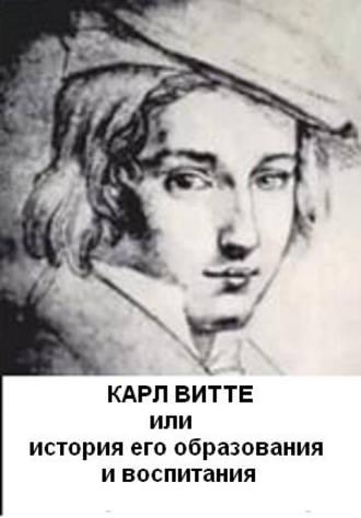 Карл Витте, Карл Витте, или История его воспитания и образования