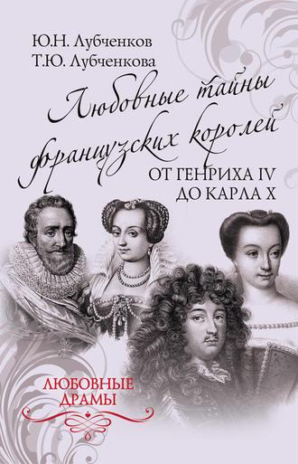 Татьяна Лубченкова, Юрий Лубченков, Любовные тайны французских королей от Генриха IV до Карла X