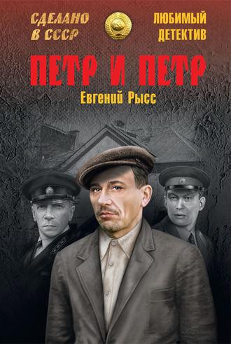 Евгений Рысс, Петр и Петр