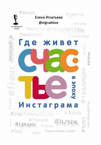 Елена Игнатьева, Где живет счастье в эпоху Инстаграма