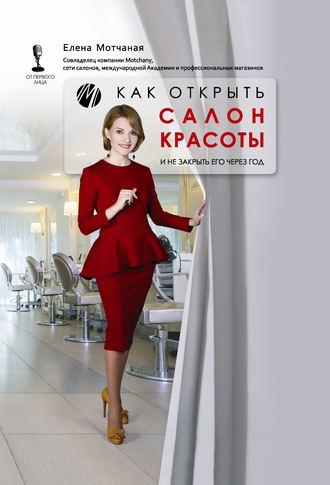 Елена Мотчаная, Как открыть салон красоты и не закрыть его через год
