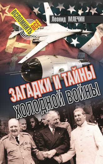 Леонид Млечин, Загадки и тайны холодной войны