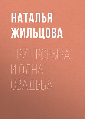 Наталья Жильцова, Три прорыва и одна свадьба