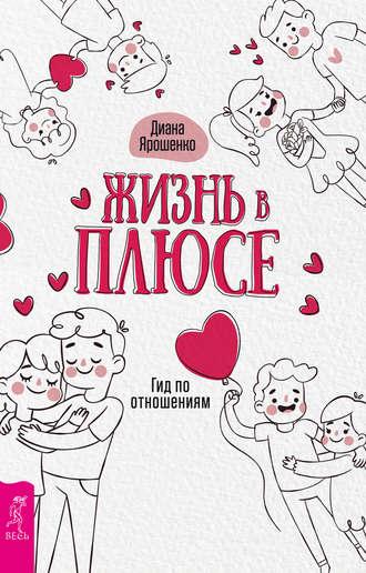 Диана Ярошенко, Жизнь в плюсе. Гид по отношениям