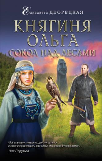 Елизавета Дворецкая, Княгиня Ольга. Сокол над лесами