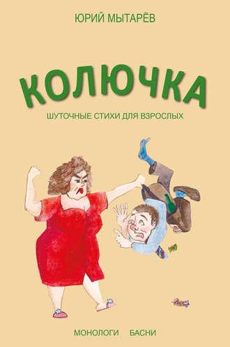 Юрий Мытарёв, Колючка. Шуточные стихи для взрослых