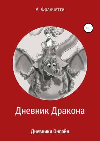 Анастасия Франчетти, Дневник Дракона