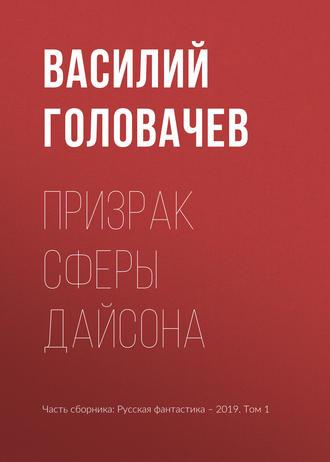 Василий Головачев, Призрак сферы Дайсона