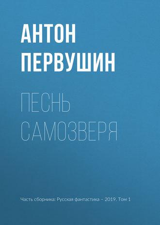Антон Первушин, Песнь самозверя