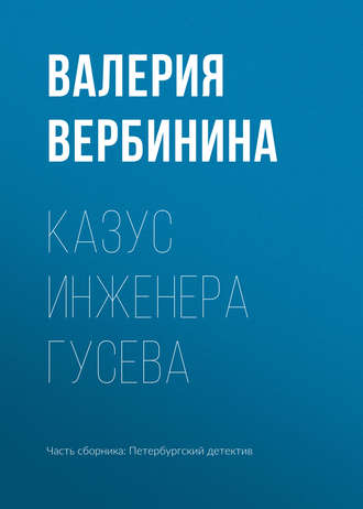 Валерия Вербинина, Казус инженера Гусева