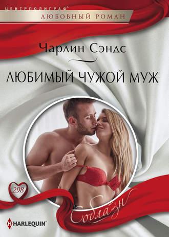 Чарлин Сэндс, Любимый чужой муж