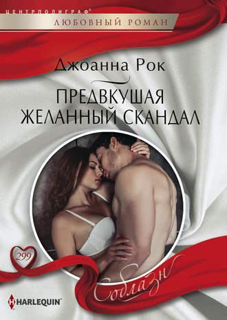 Джоанна Рок, Предвкушая желанный скандал