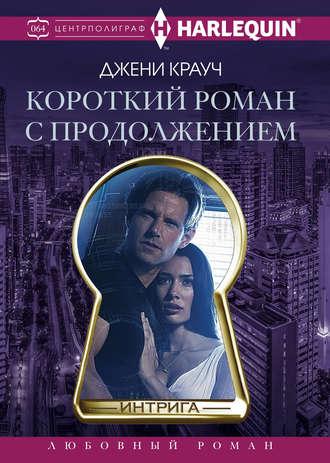 Джени Крауч, Короткий роман с продолжением