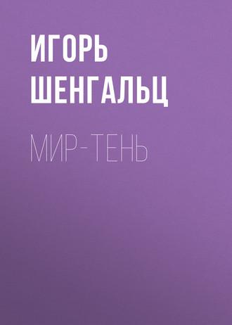 Игорь Шенгальц, Мир-тень
