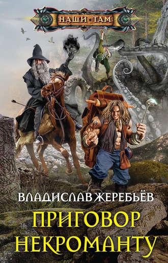 Владислав Жеребьёв, Приговор некроманту
