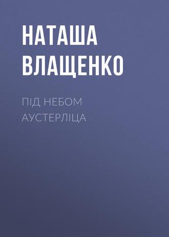 Наташа Влащенко, Під небом Аустерліца