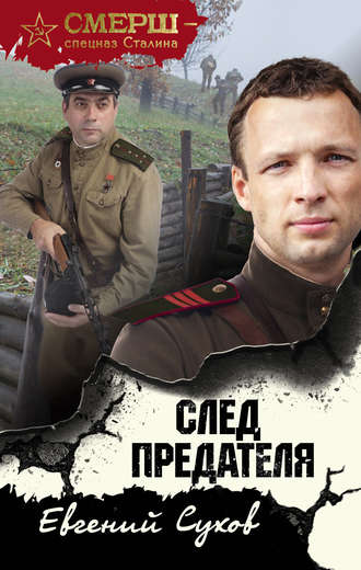 Евгений Сухов, След предателя
