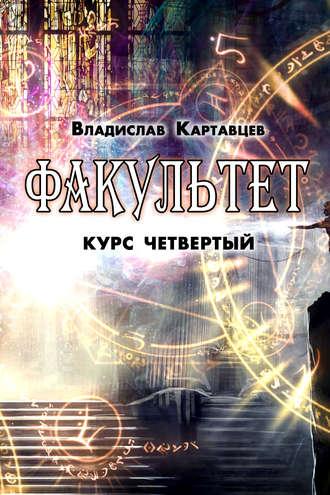 Владислав Картавцев, Факультет. Курс четвертый