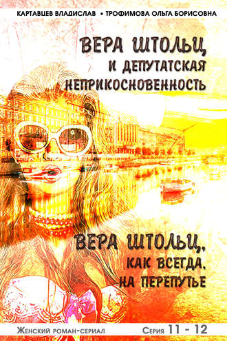 Ольга Трофимова, Владислав Картавцев, Вера Штольц и депутатская неприкосновенность. Вера Штольц. Как всегда, на перепутье