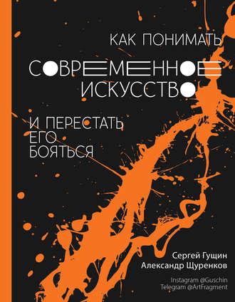 Сергей Гущин, Александр Щуренков, Как понимать современное искусство и перестать его бояться