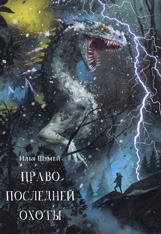 Илья Шумей, Право последней охоты