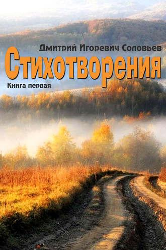 Дмитрий Соловьев, Стихотворения. Книга первая