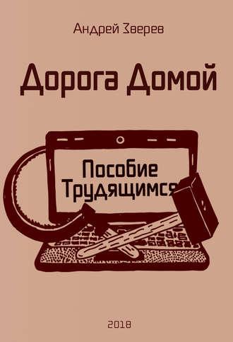 Андрей Зверев, Дорога Домой (Пособие Трудящимся)