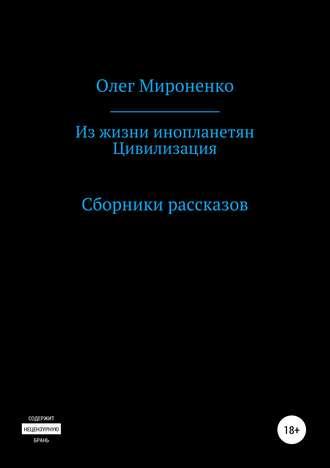 Олег Мироненко, Из жизни инопланетян. Цивилизация. Сборники рассказов
