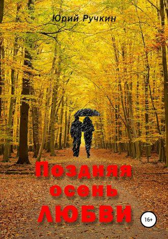 Юрий Ручкин, Поздняя осень любви
