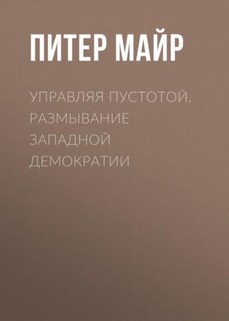 Питер Майр, Управляя пустотой. Размывание западной демократии
