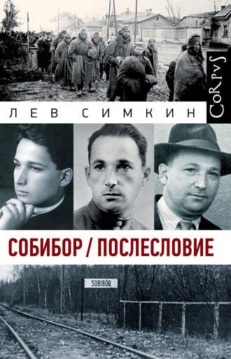 Лев Симкин, Собибор / Послесловие