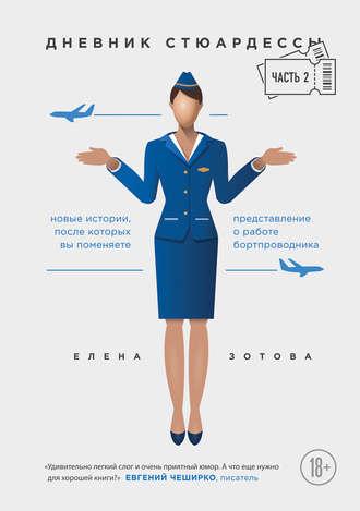 Елена Зотова, Дневник стюардессы. Часть 2