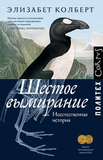 Элизабет Колберт, Шестое вымирание. Неестественная история