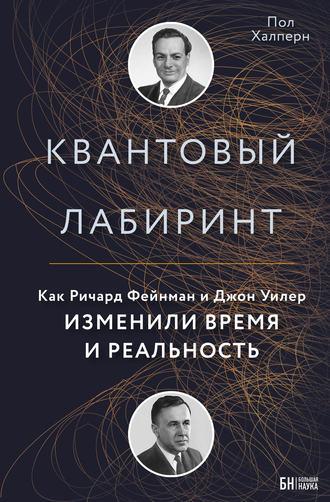 Пол Халперн, Квантовый лабиринт. Как Ричард Фейнман и Джон Уилер изменили время и реальность