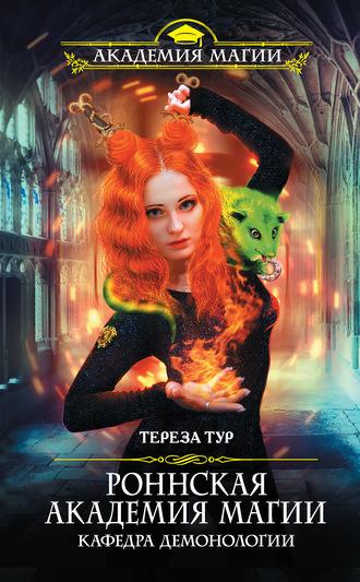 Тереза Тур, Роннская Академия Магии. Кафедра демонологии