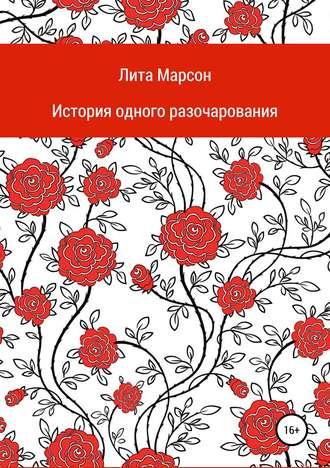 Лита Марсон, История одного разочарования