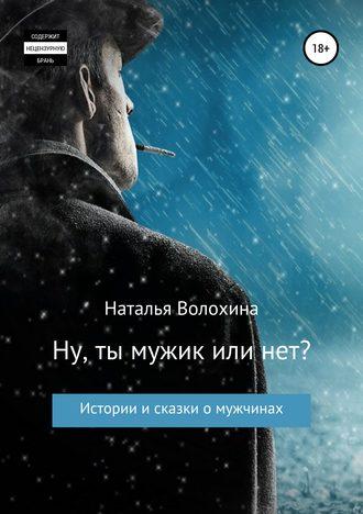 Наталья Волохина, Ну ты мужик или нет? Сборник рассказов